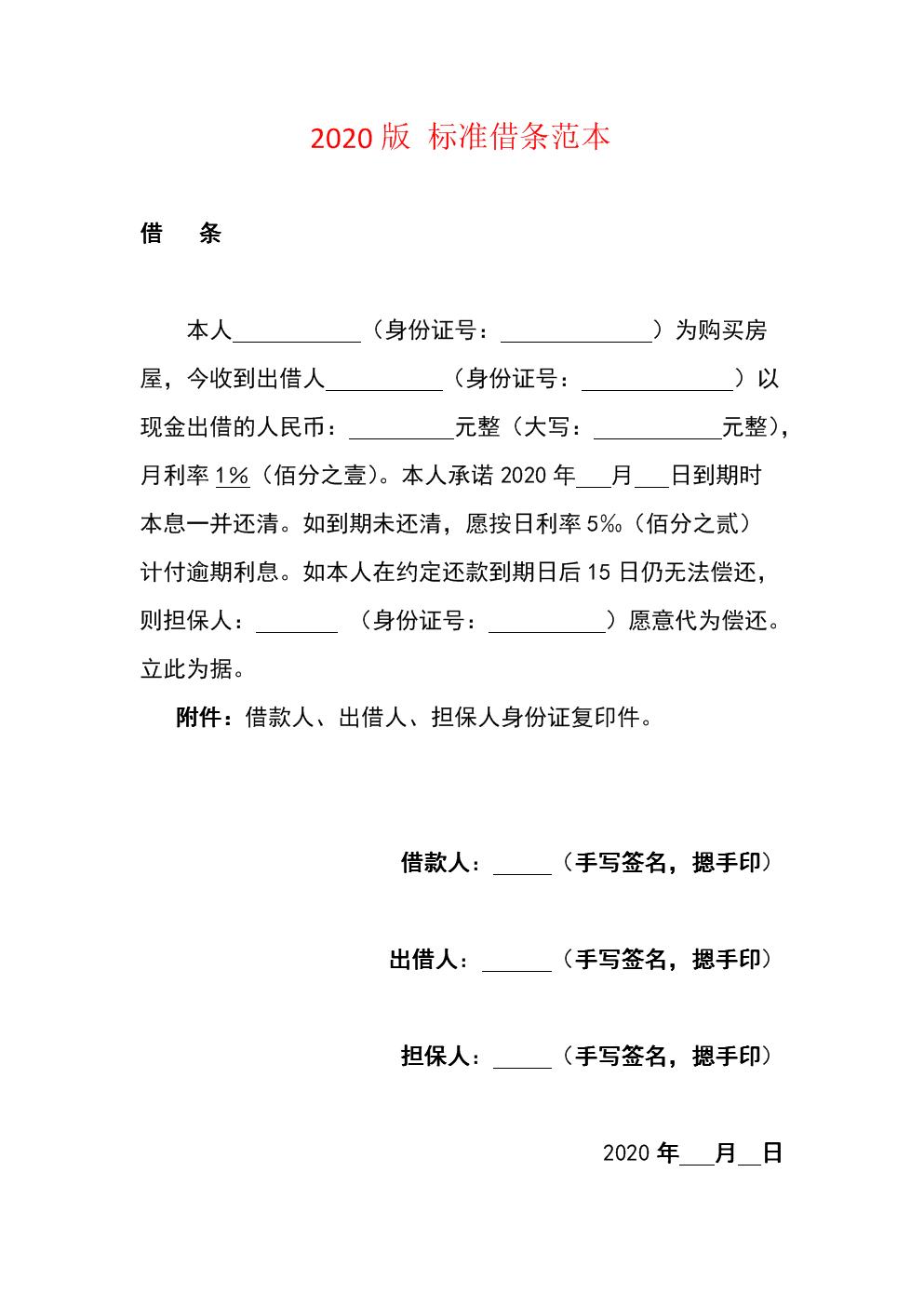 2020版标准借条范本.docx