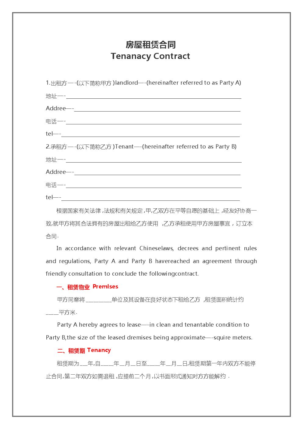 参考范文 中英文对照房屋租赁合同.docx