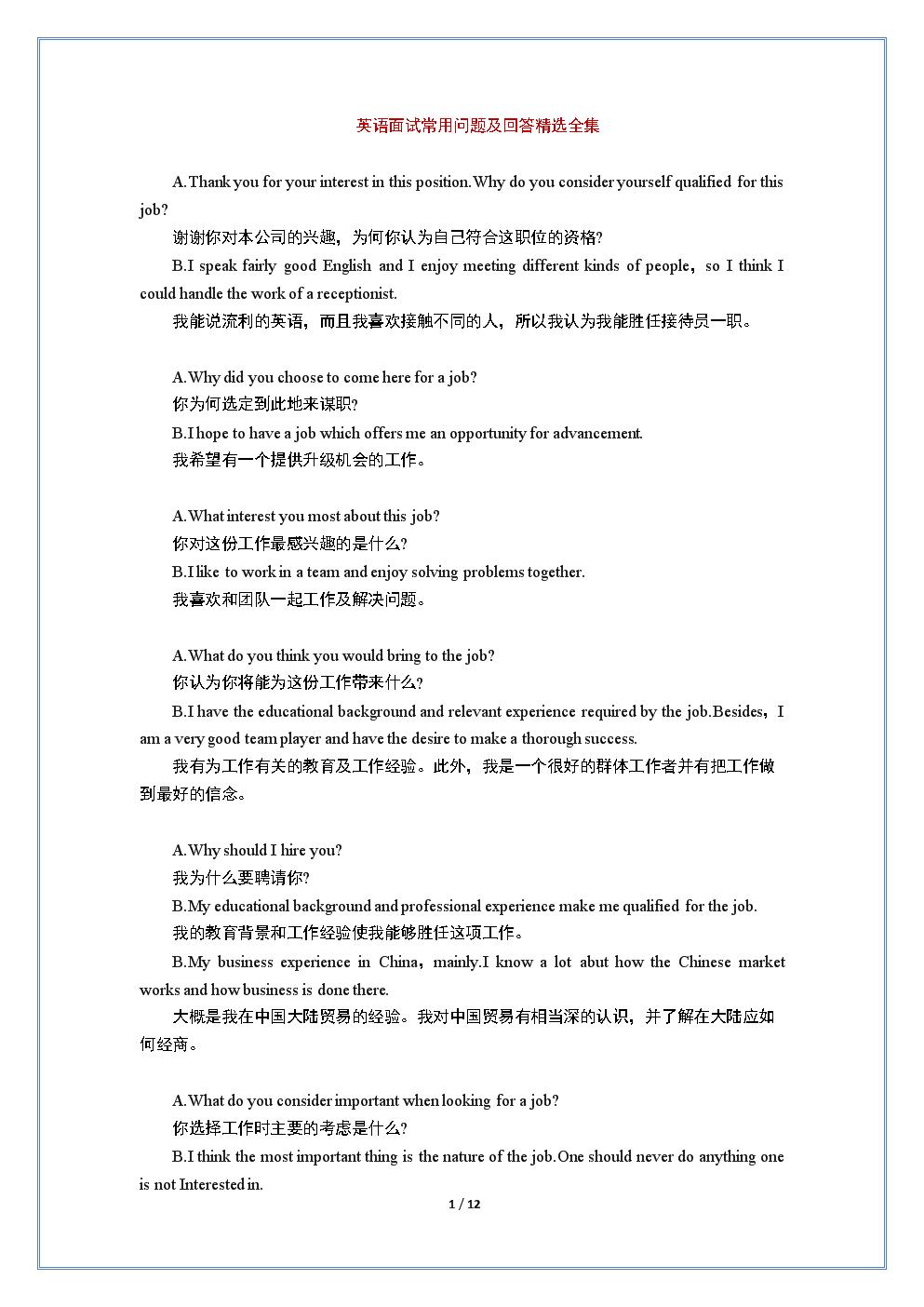 英语面试常用问题及回答精选全集.docx