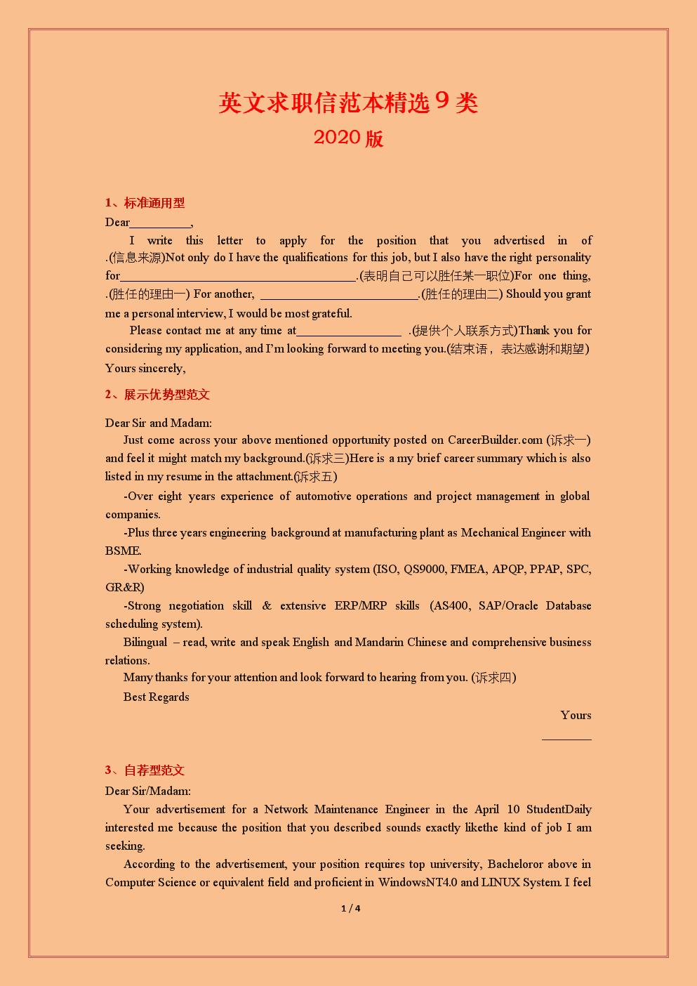 英文求职信范本精选9类.docx