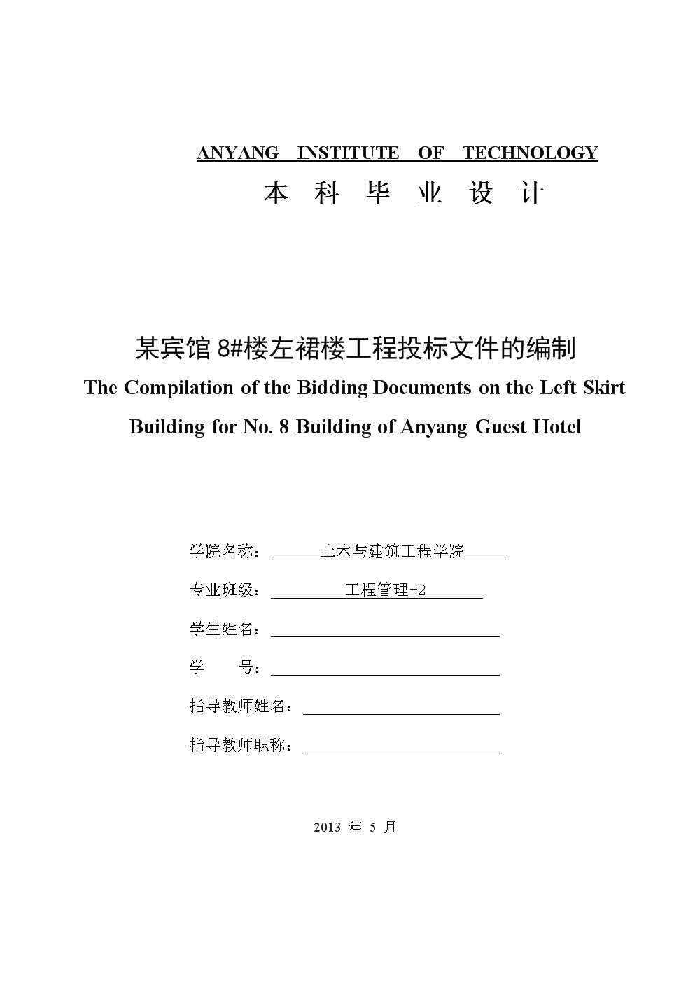 教师资格�y.i��i��a�i*�.$_4资格审查资料  5  4769 第2章  投标报价  9  16266 2.