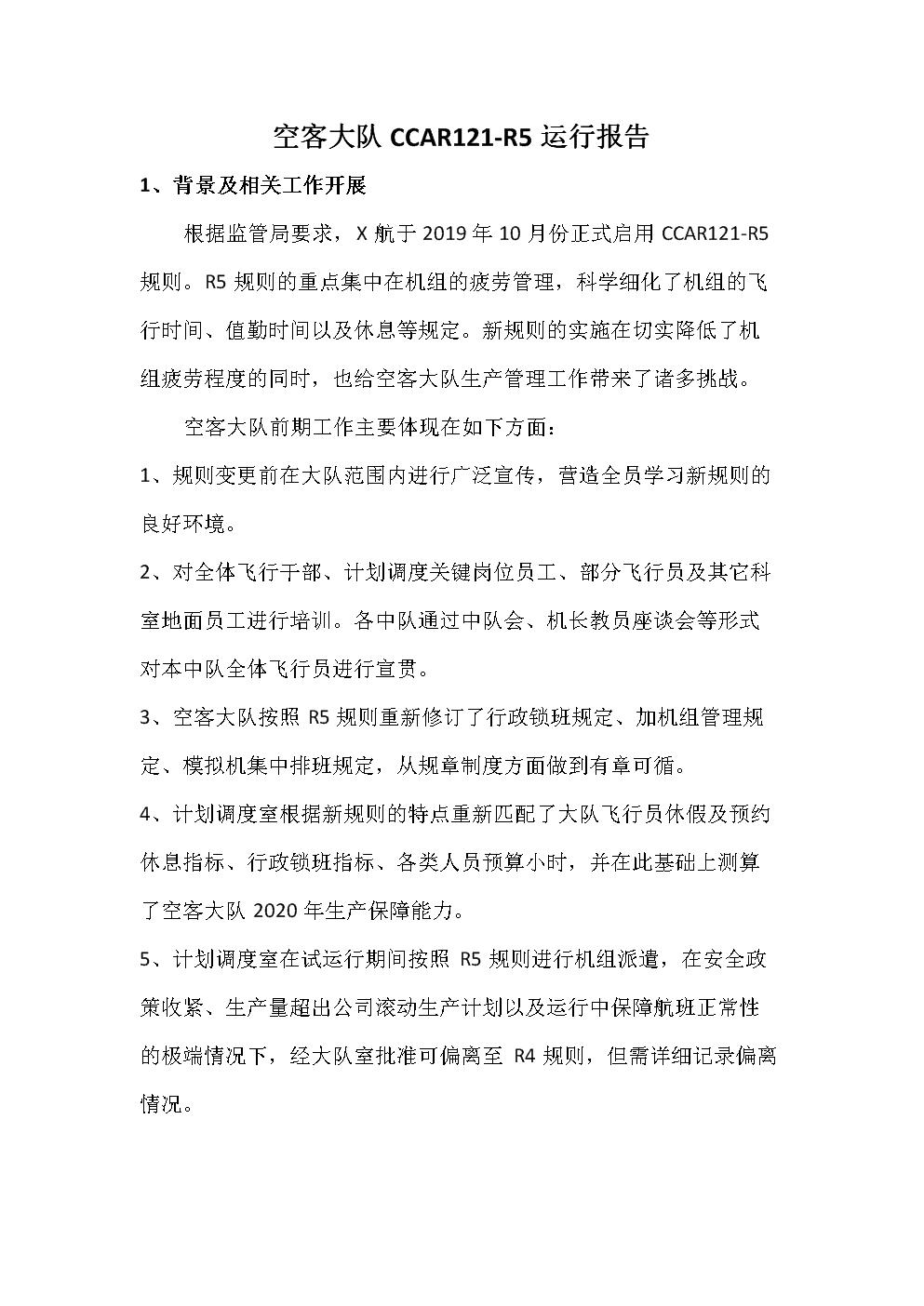 空客大队CCAR121R5运行报告.doc