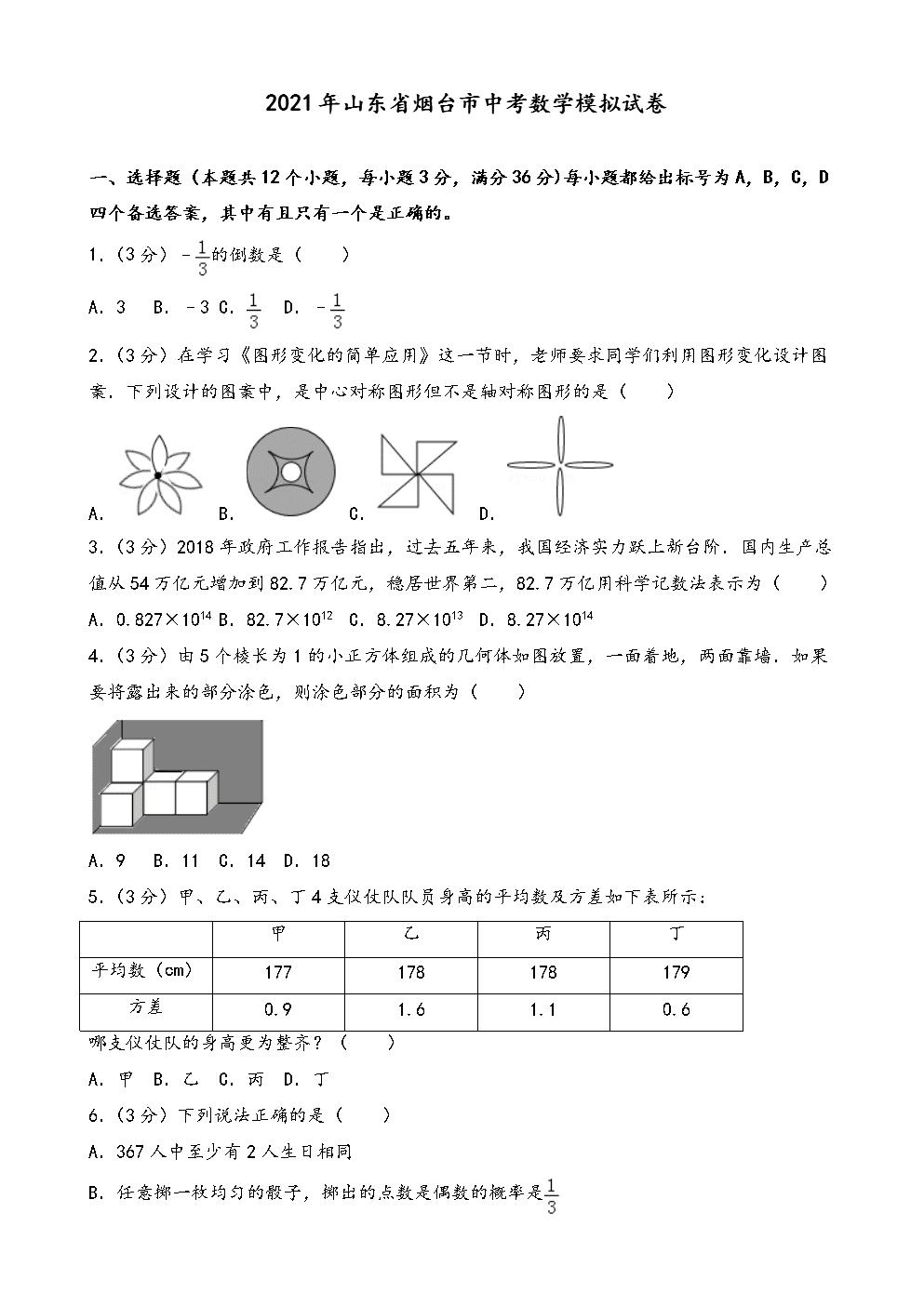 2021年烟台市中考数学模拟冲刺试卷(有答案)(Word版).doc