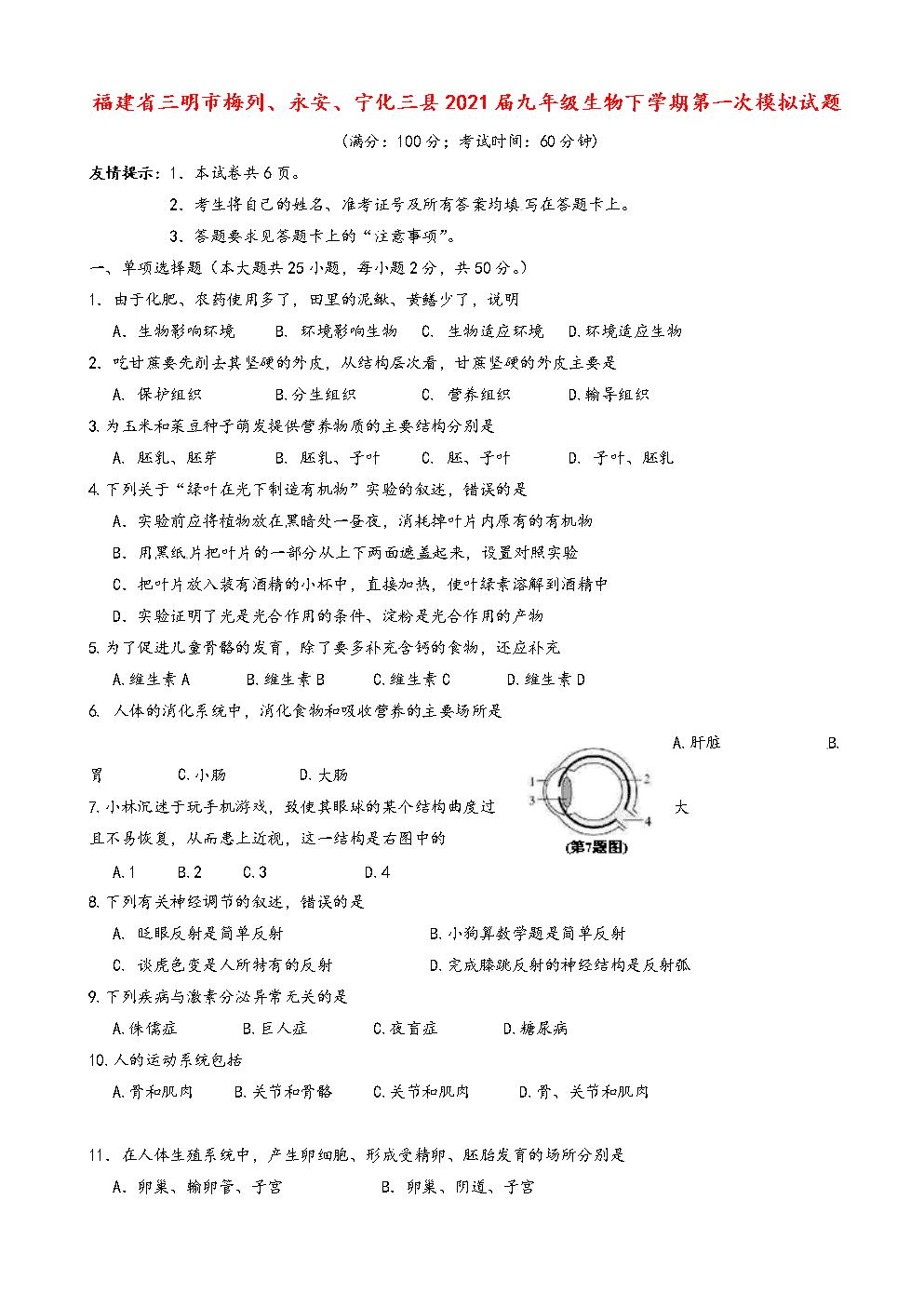 2021年福建省三明市梅列、永安、宁化三县九年级生物下学期第一次模拟试题.doc