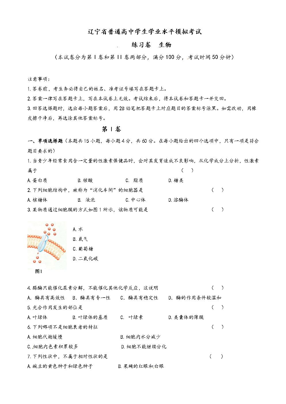 2021年大连市中考生物模拟试题(有答案)(二).doc