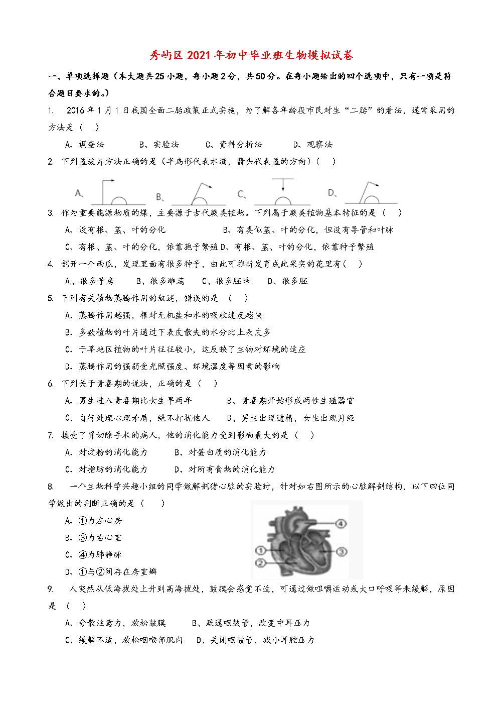 2021年福建省莆田市秀屿区初中生物毕业班模拟考试试题-(九年级).doc