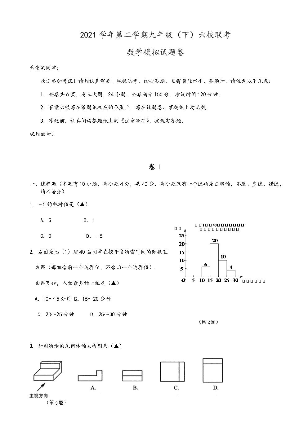 2021年浙江省温州市中考六校联考数学试题有答案.docx