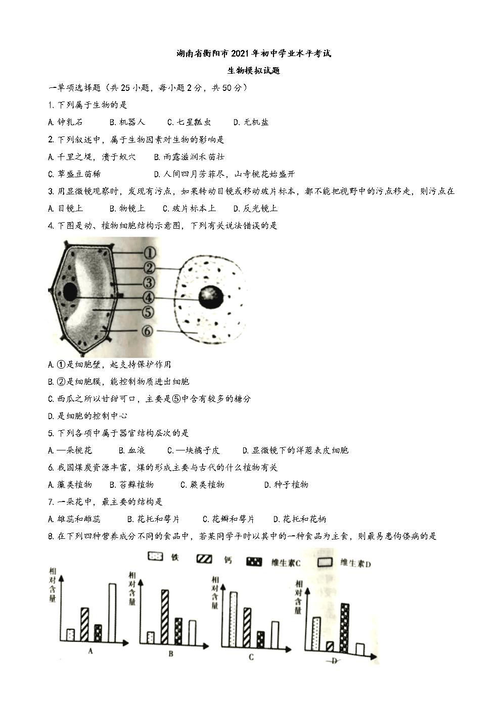 2021年湖南省邵阳市中考生物模拟试卷(有答案)(word版).doc