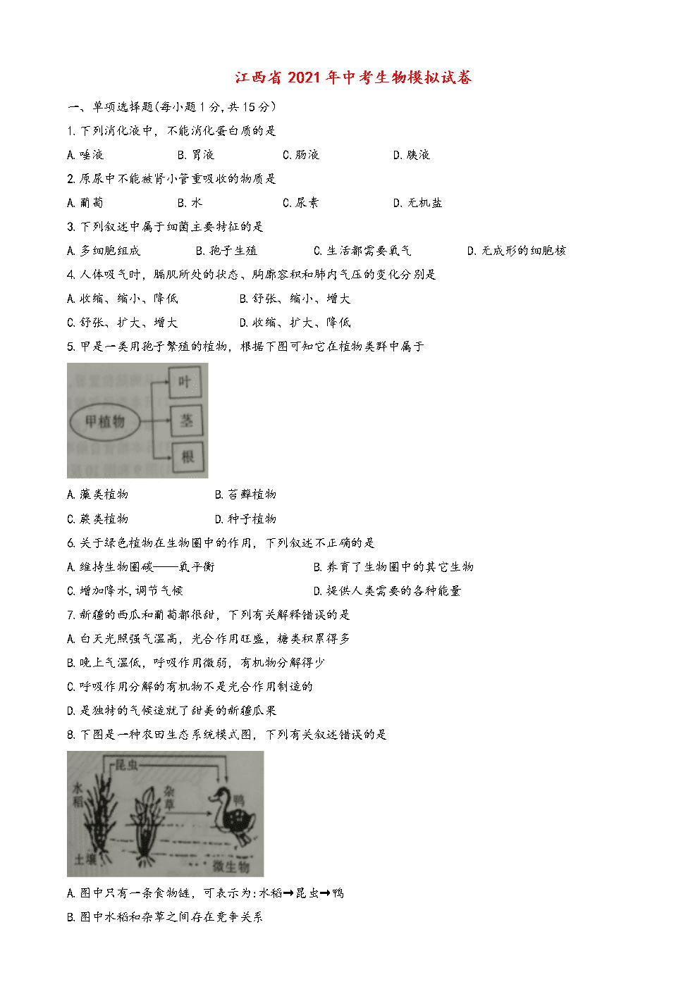 2021年江西省中考生物模拟试题(有答案).doc