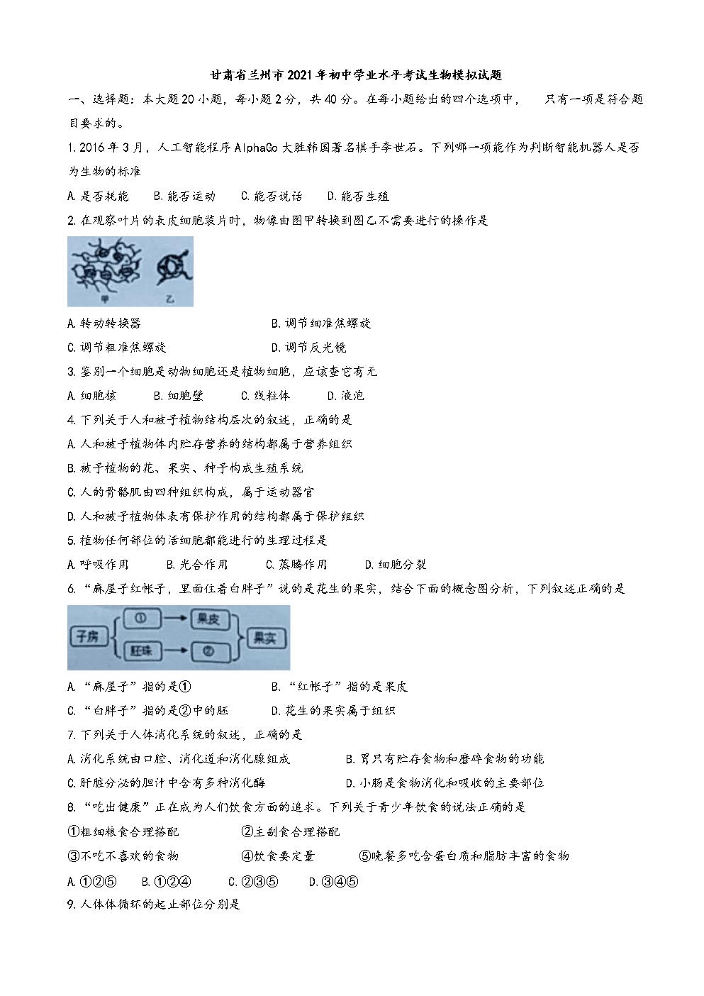 2021年兰州市中考生物模拟试卷(有答案).doc