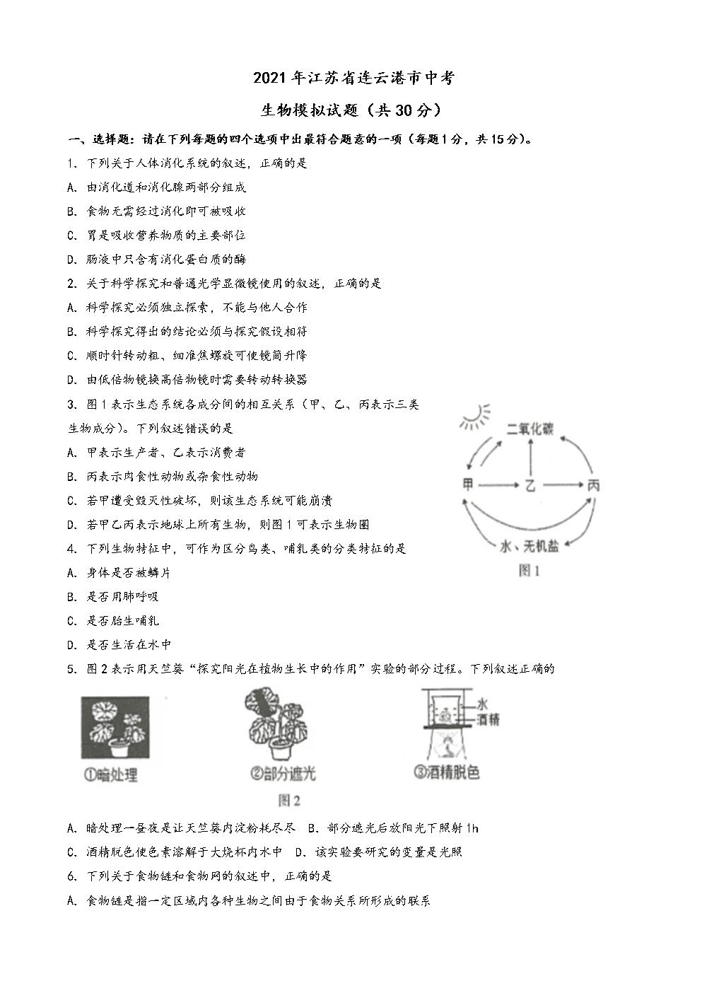 2021年江苏省连云港市中考生物模拟试题(有答案)(word版).doc