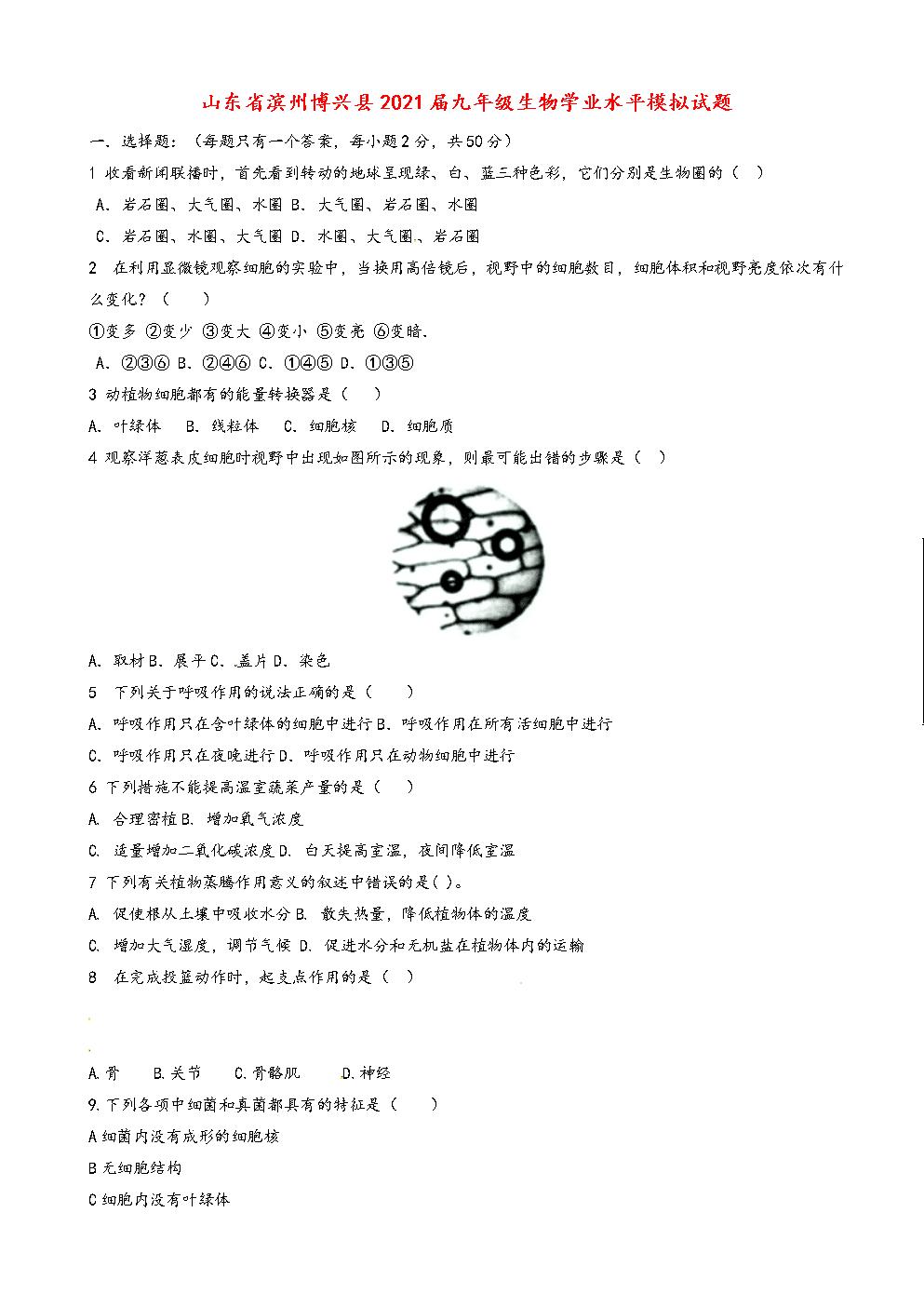 2021年山东省滨州博兴县九年级生物学业水平模拟试题.doc