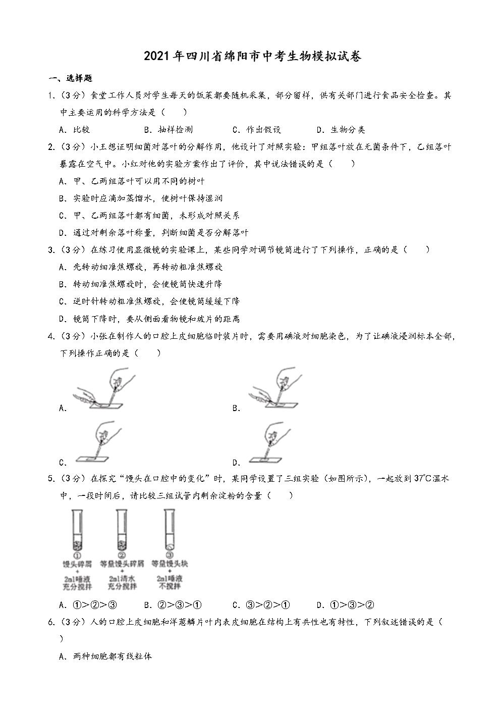 2021年四川省绵阳市中考生物模拟冲刺试卷(word版)(有答案).doc
