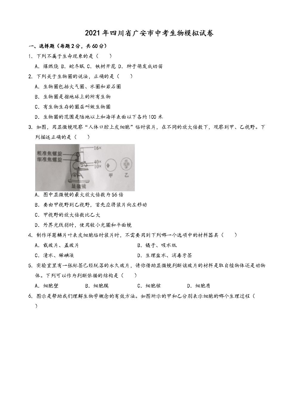 2021年四川省广安市中考生物模拟试题(word)(有答案).doc