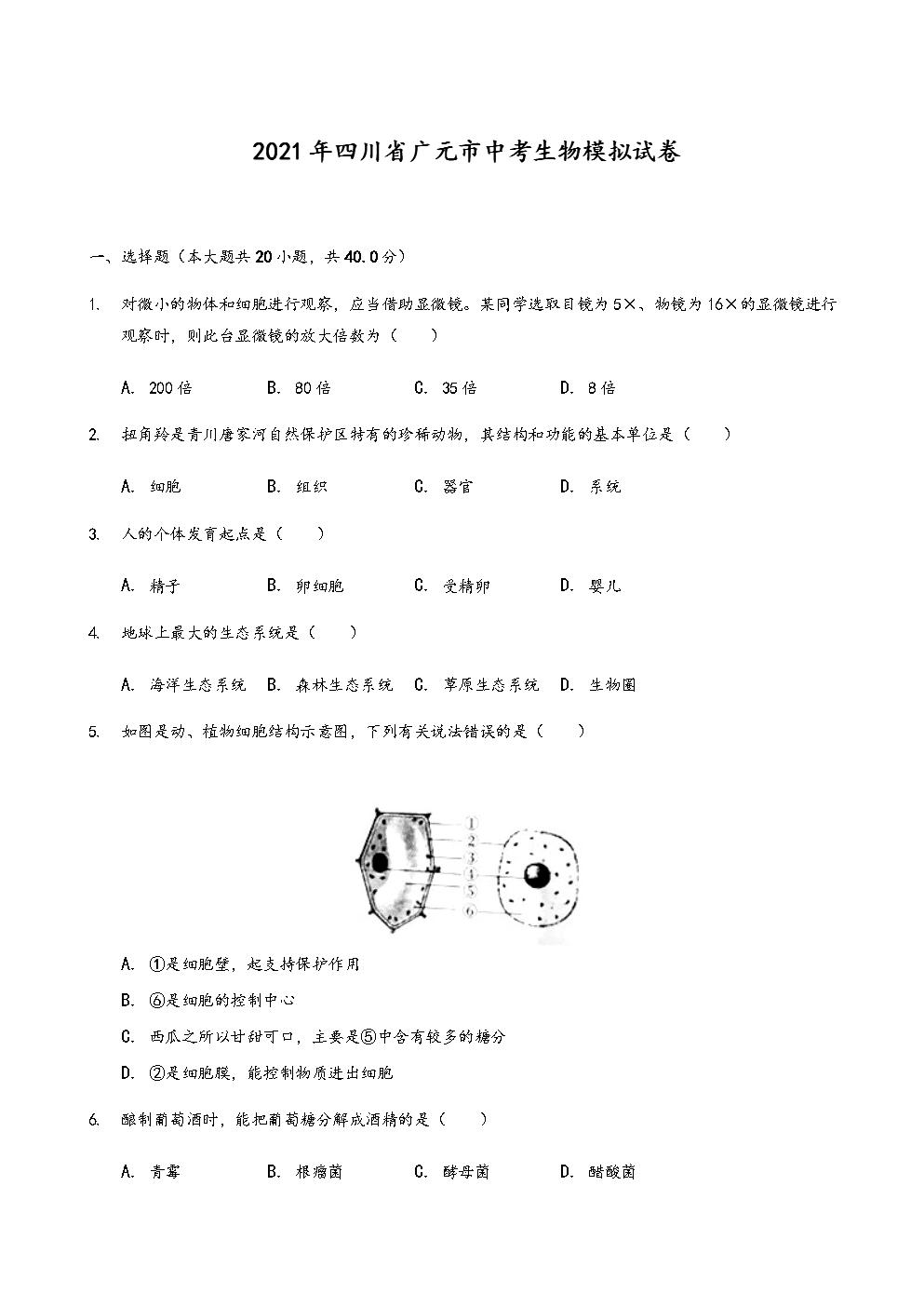 2021年四川省广元市中考生物模拟试卷(word)(有答案).docx