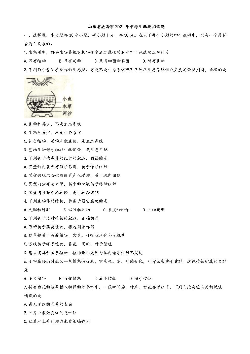2021年山东省威海市中考生物模拟试题(精校word版,有答案).doc