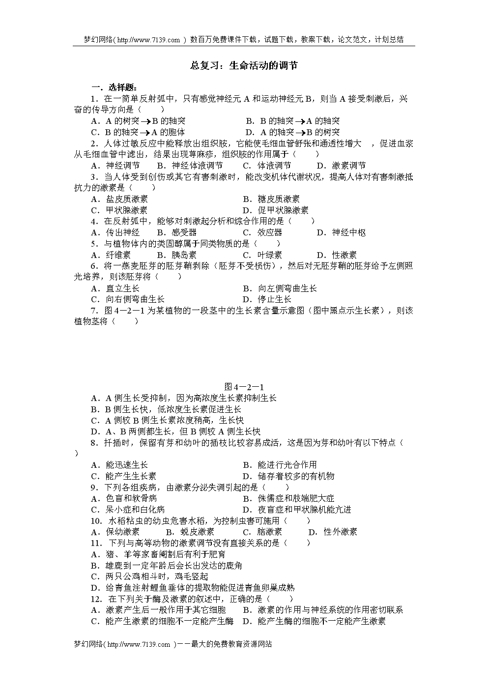总复习:生命活动的调节.doc
