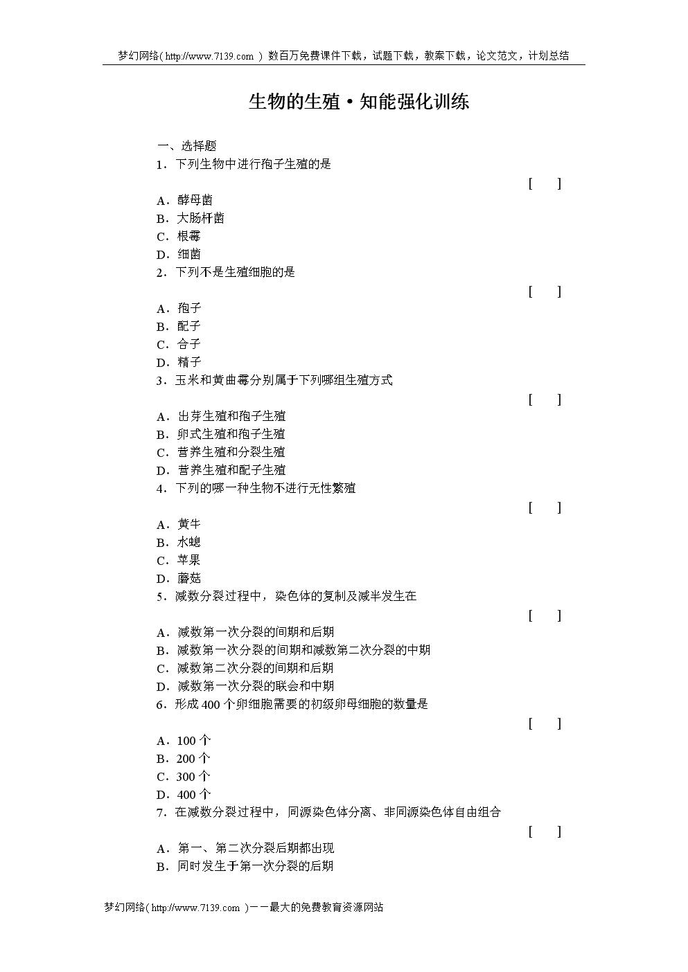 生物的生殖知能强化训练.doc
