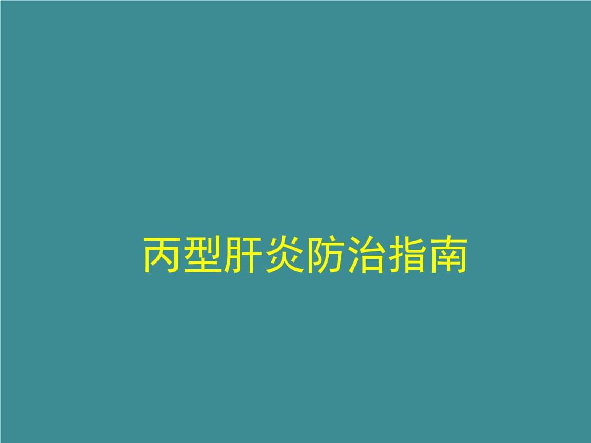 丙型肝炎的防治指南.ppt