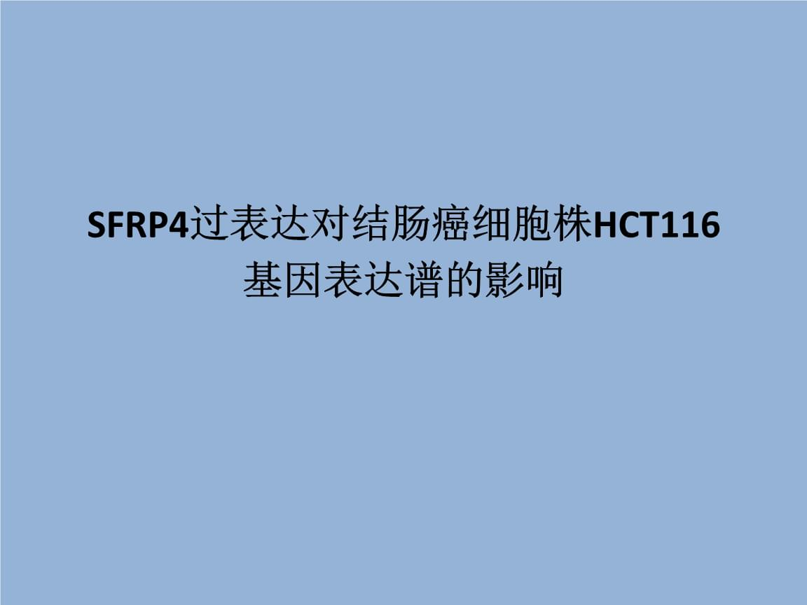 SFRP过表达对结肠癌细胞株HCT基因表达谱影响讲稿.ppt
