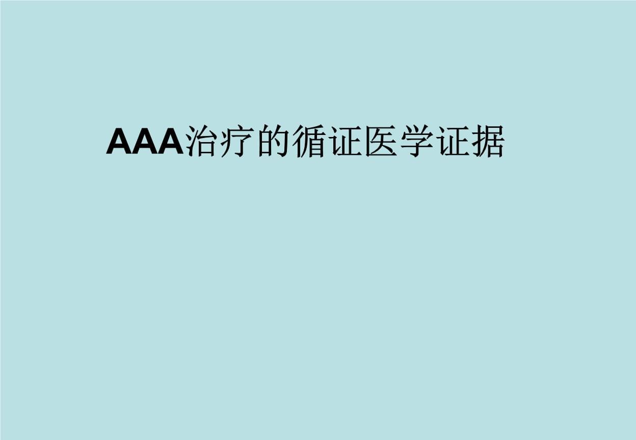AAA治疗的循证医学证据.ppt