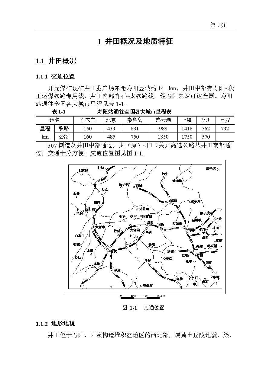 开元煤矿现矿井新井设计 新元矿瓦斯抽放分析.doc