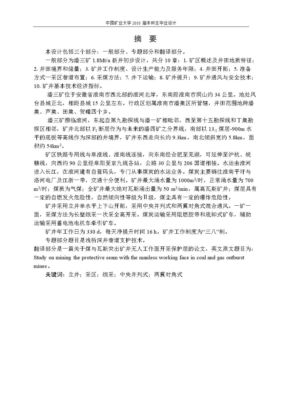 潘三矿1.8Mt-a新井初步设计 浅析深井巷道支护技术.doc
