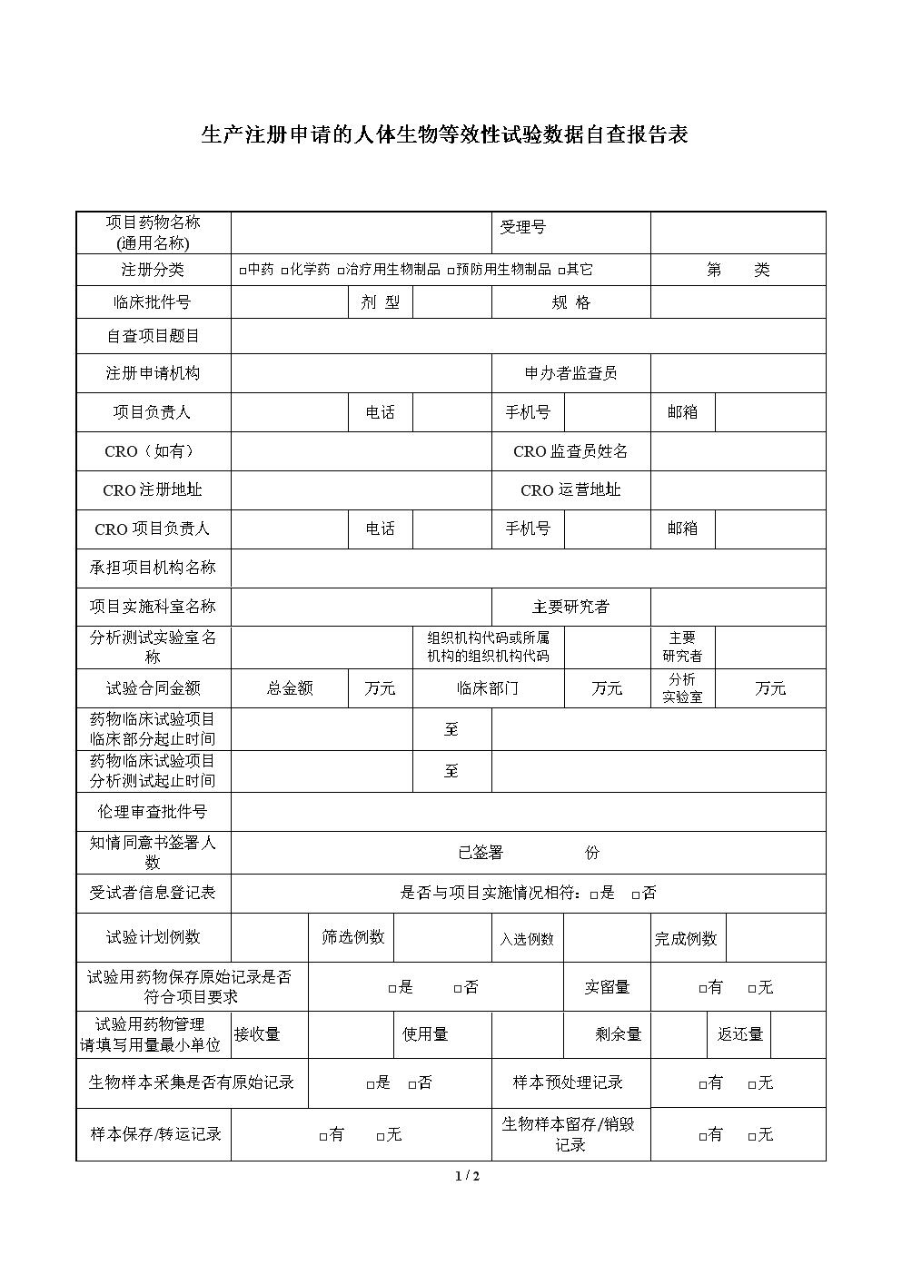 生物等效自查报告表.docx