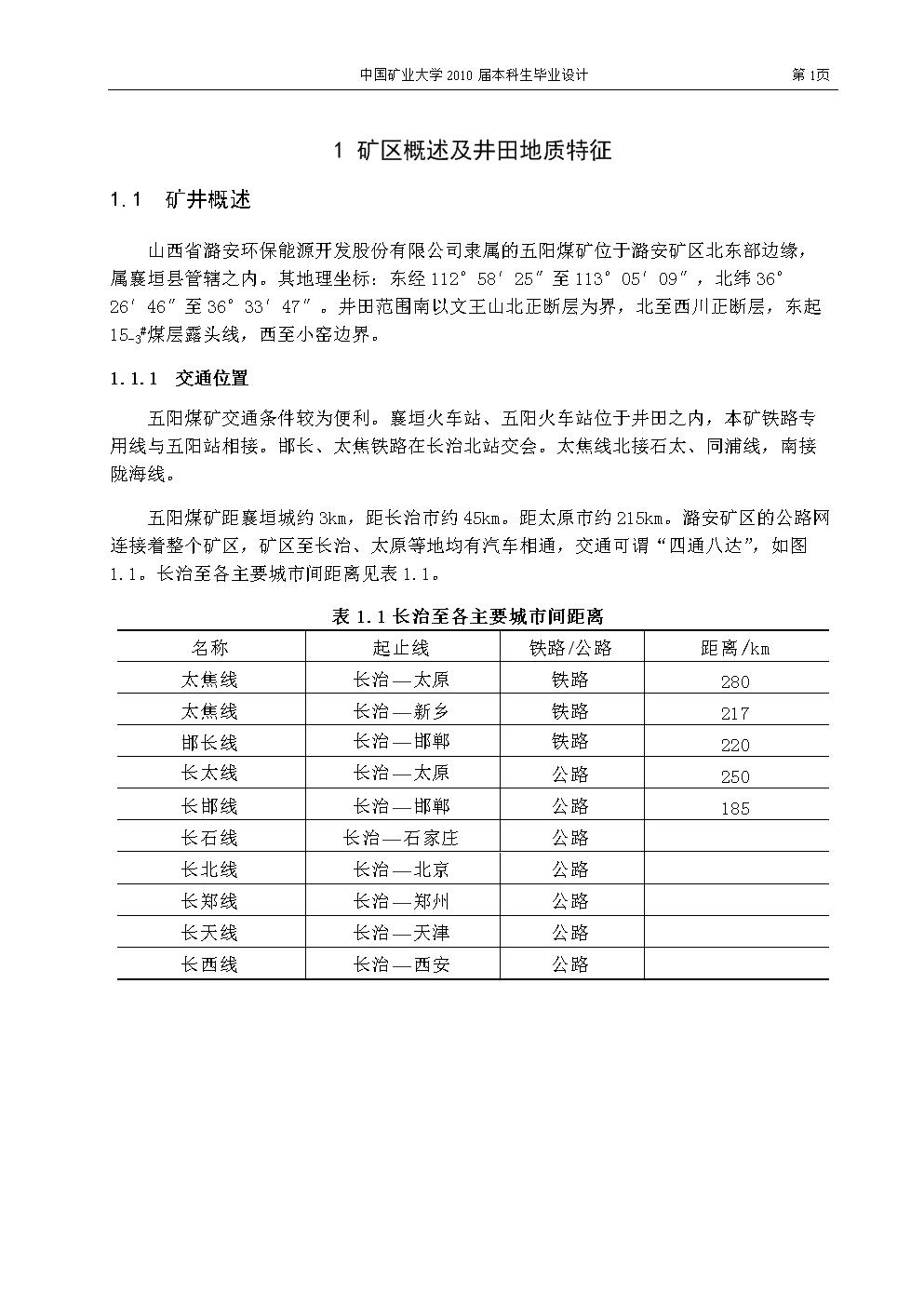 五阳煤矿新井设计 综放工作面矿压显现规律与支架适应性研究.docx