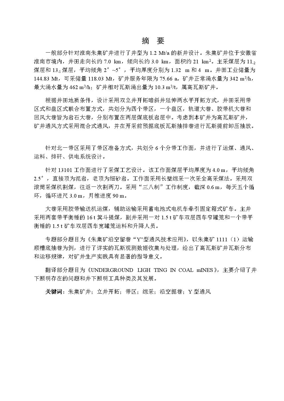 """朱集煤矿1.2 Mt-a新井设计 朱集矿沿空留巷""""Y""""型通风技术应用.docx"""