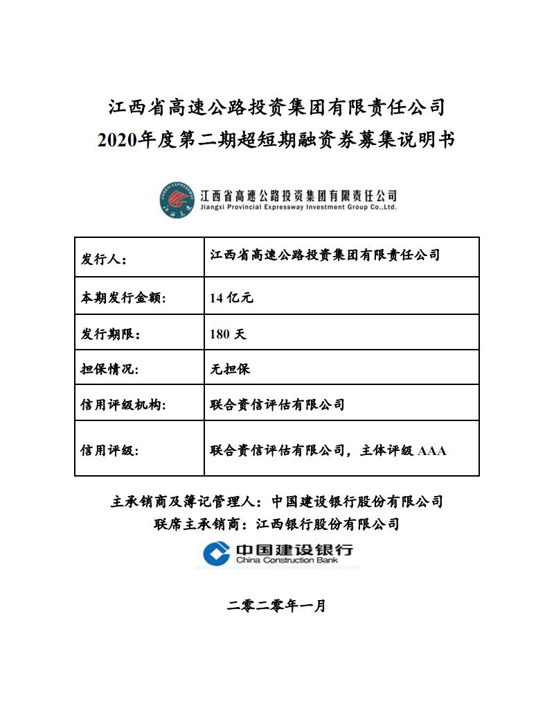 江西省高速公路投资集团有限责任公司2020年度第二期超短期融资券募集说明书.pdf