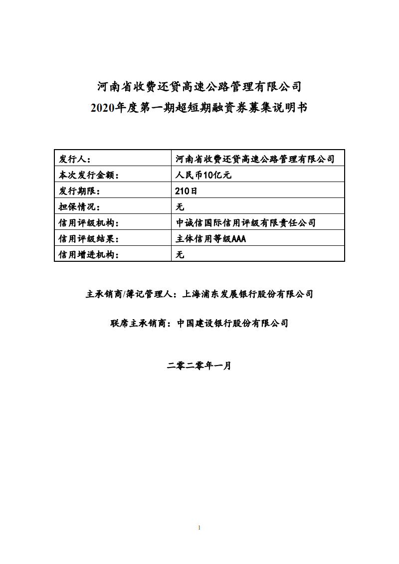 河南省收费还贷高速公路管理有限公司2020年度第一期超短期融资券募集说明书.pdf