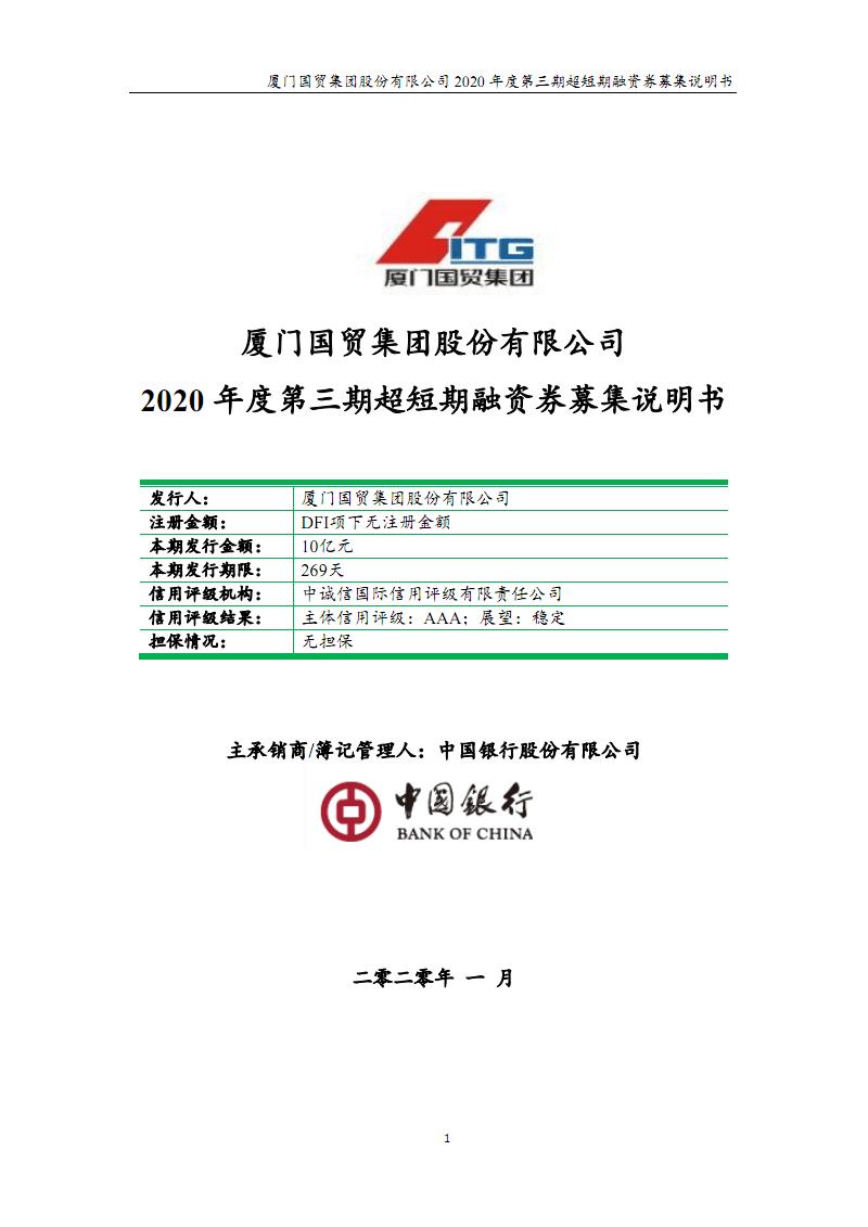 厦门国贸集团股份有限公司2020年度第三期超短期融资券募集说明书.pdf