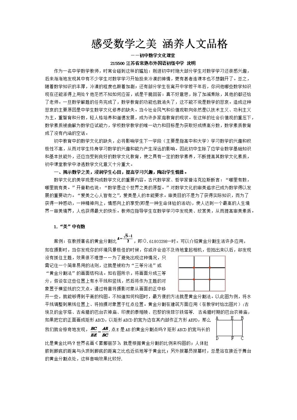 感受数学之美涵养人文品格.doc