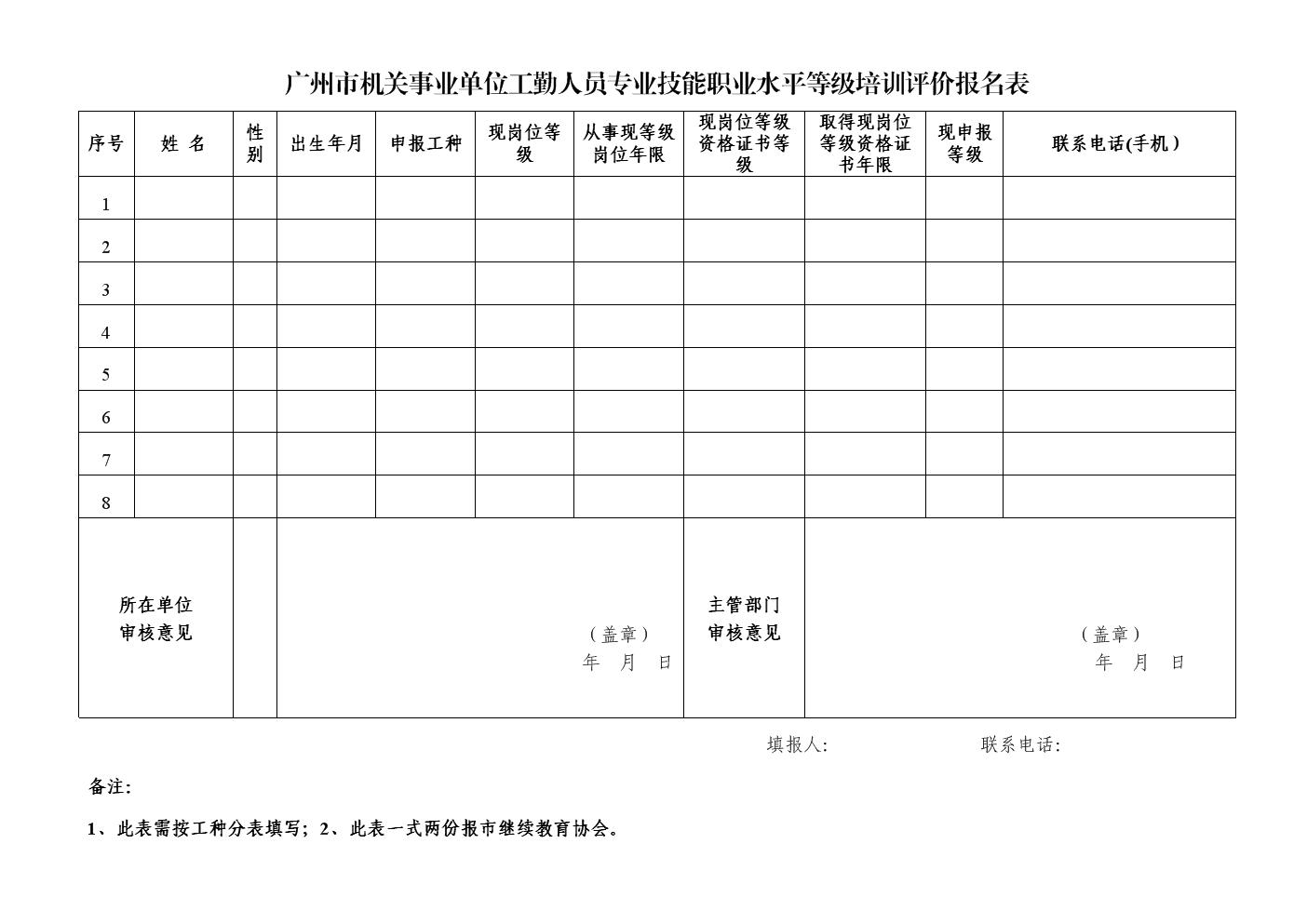 广州市机关事业单位工勤人员专业技能职业水平等级培训评价.doc