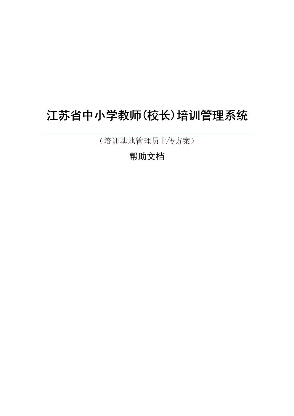 江苏省中小学教师校长培训管理系统.doc