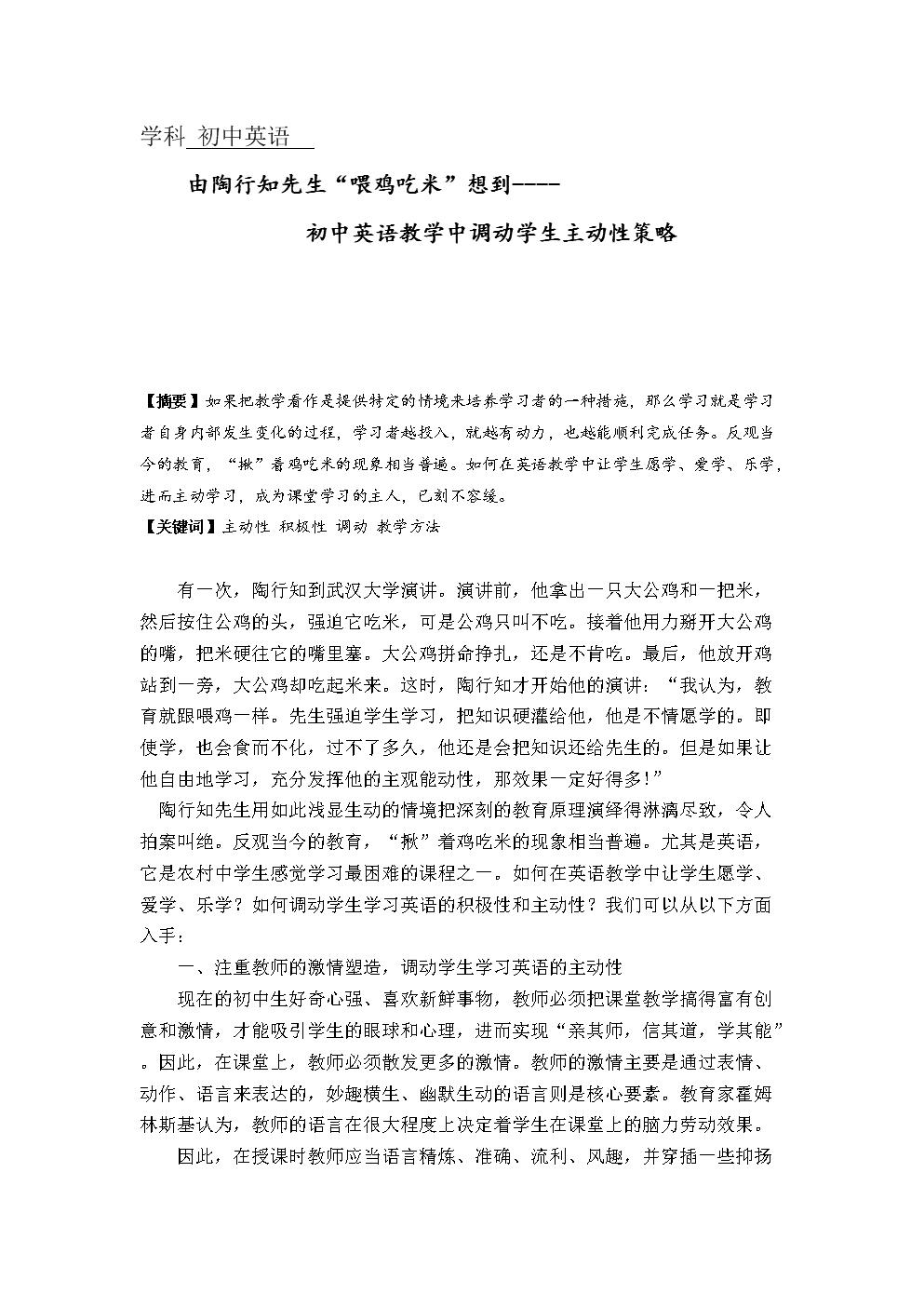 学科初中英语.doc