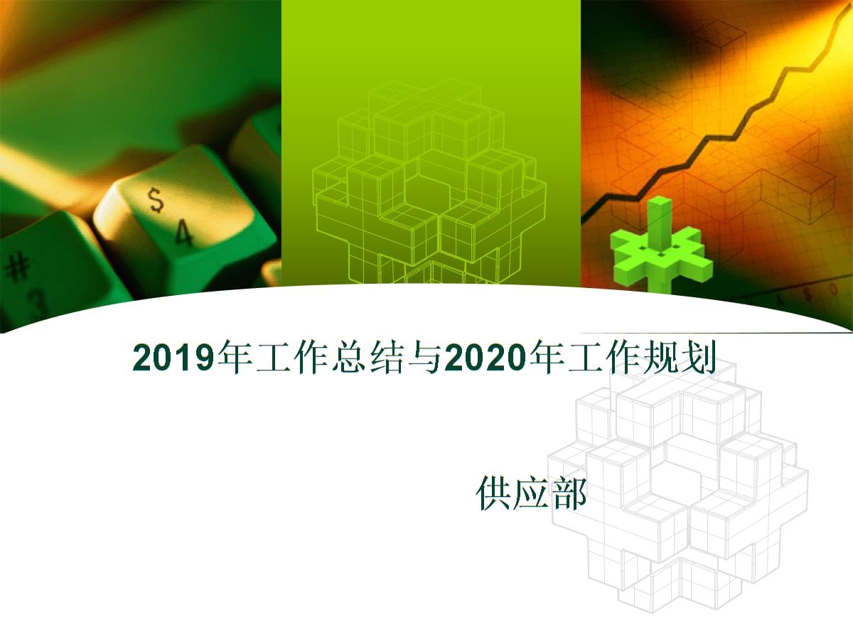 采购部_2019年度工作总结与2020年度工作计划.ppt