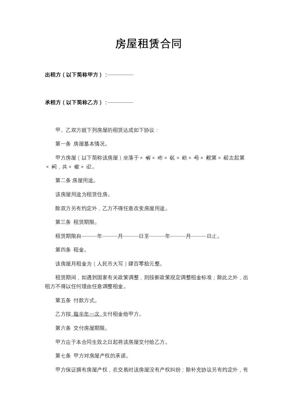 最新版本房屋租赁合同模板.doc