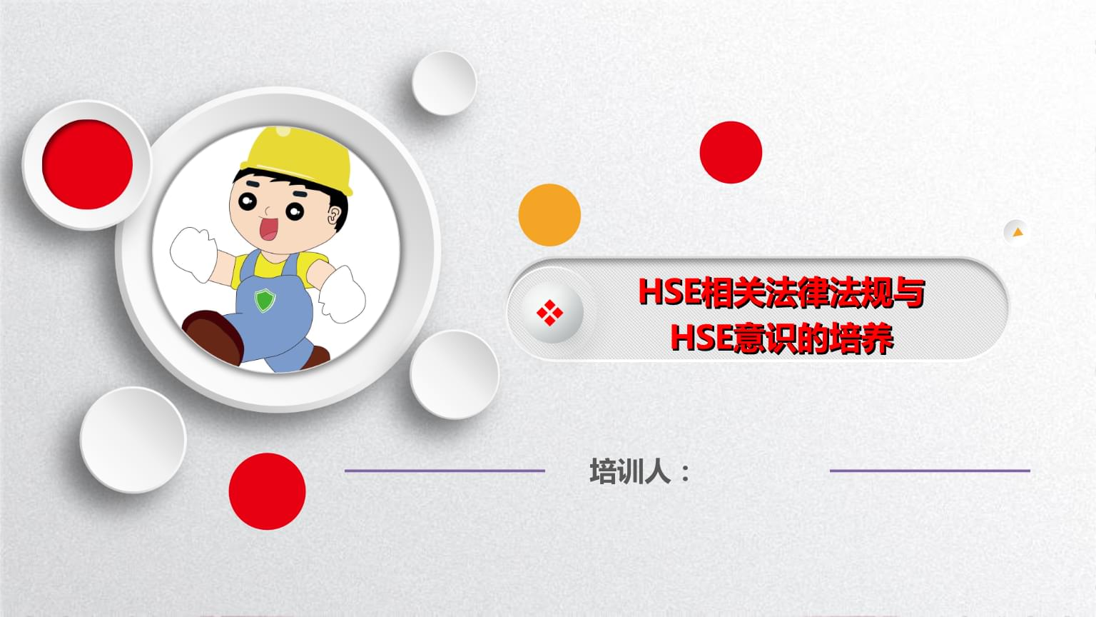HSE法律法规与HSE意识培训课件.ppt