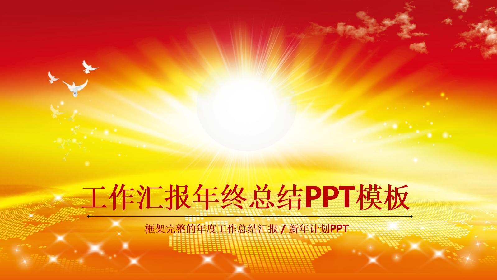 年度总结XX工作计划PPT模板.ppt