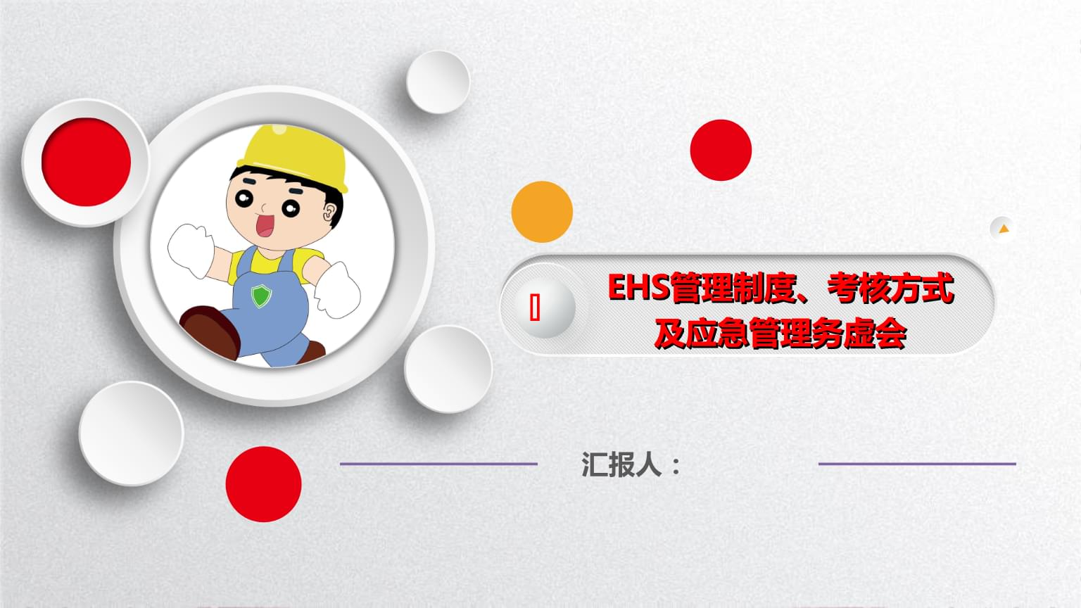 EHS工作务虚会学习.ppt