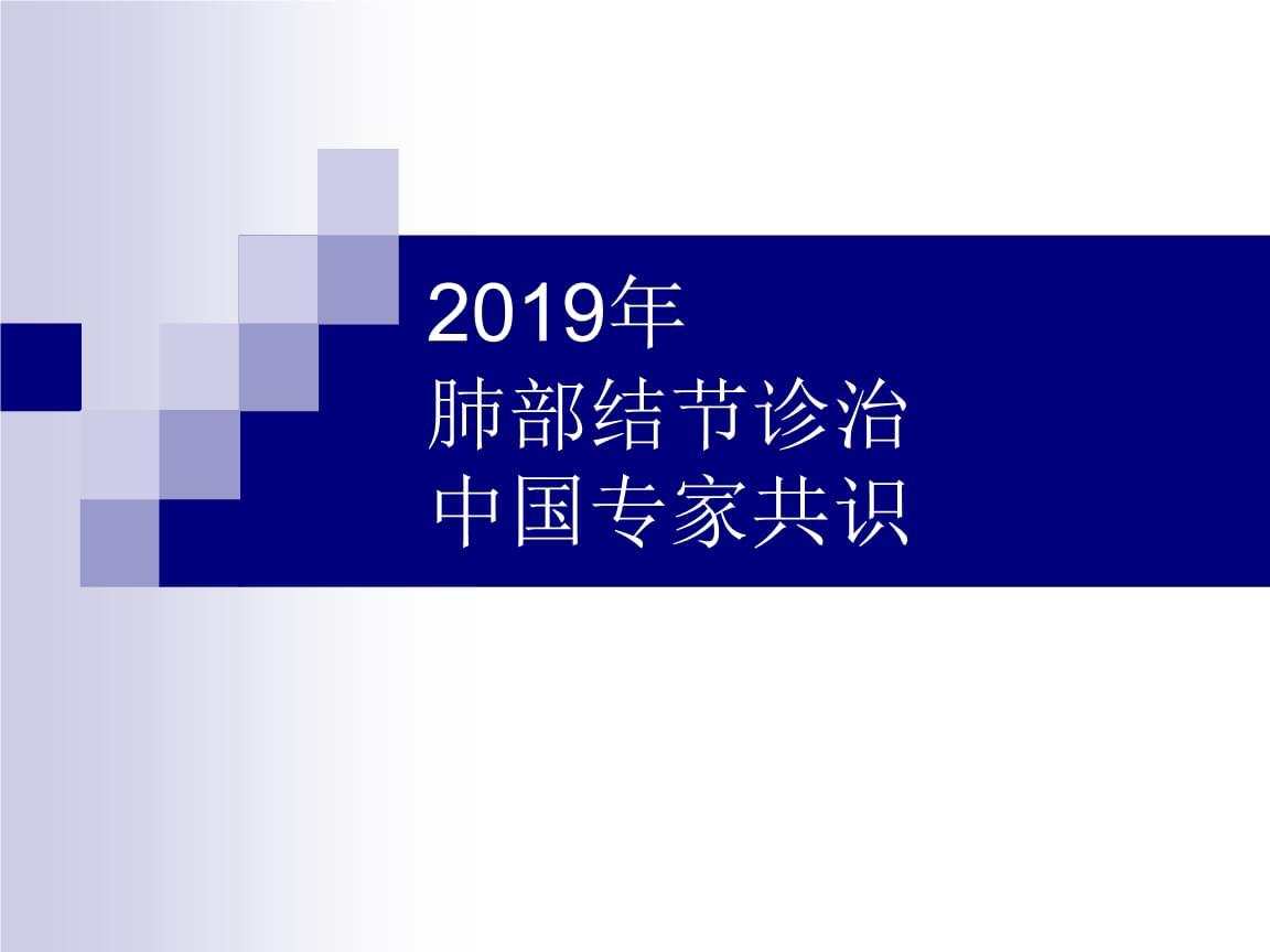 2019年肺部结节诊治中国专家共识.ppt