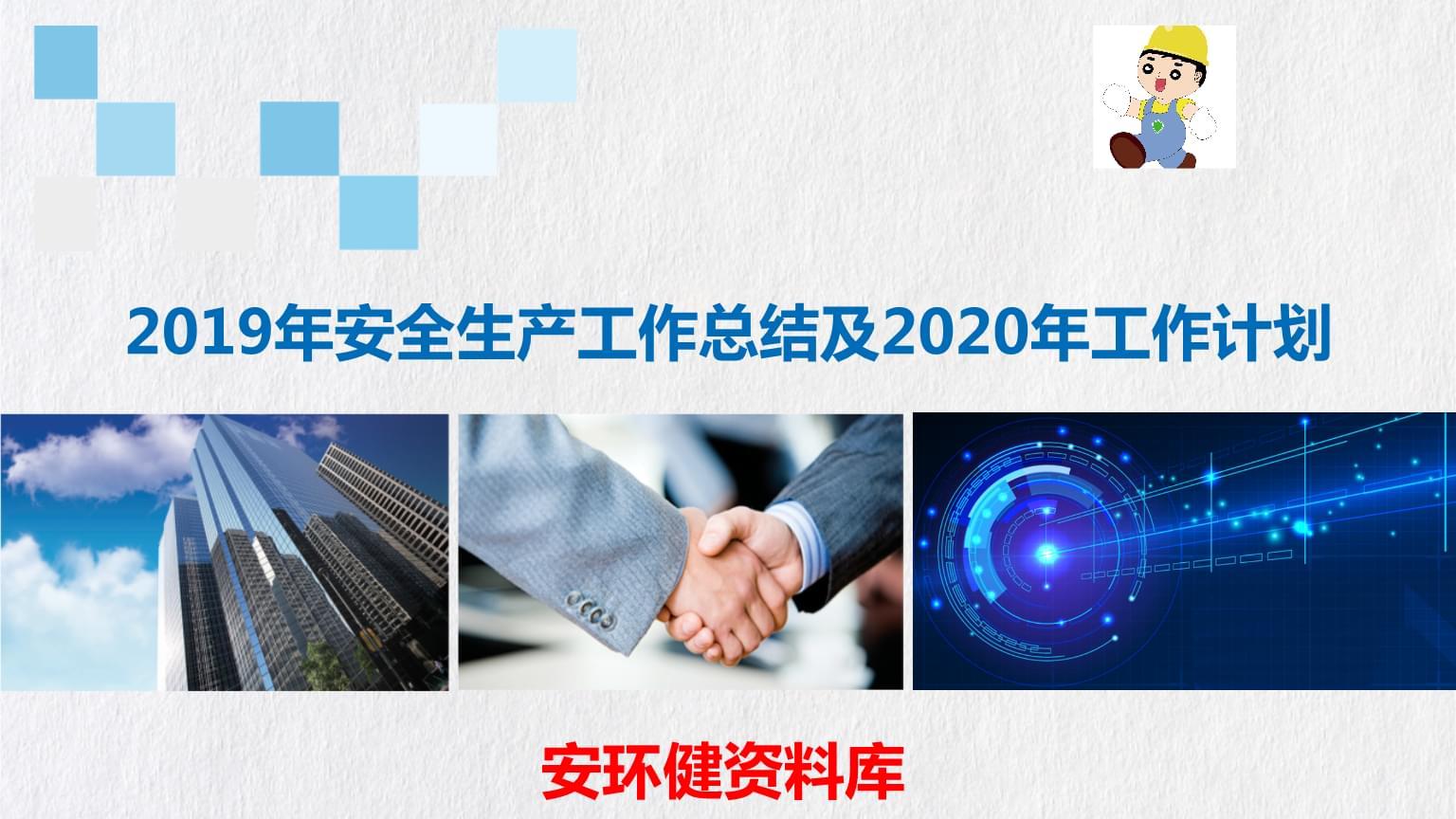 安全生产工作总结及2020计划 培训.pptx
