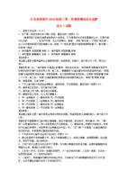 (江苏省南通市2015届高三语文第二次调研测试试题2含解析苏教版.doc