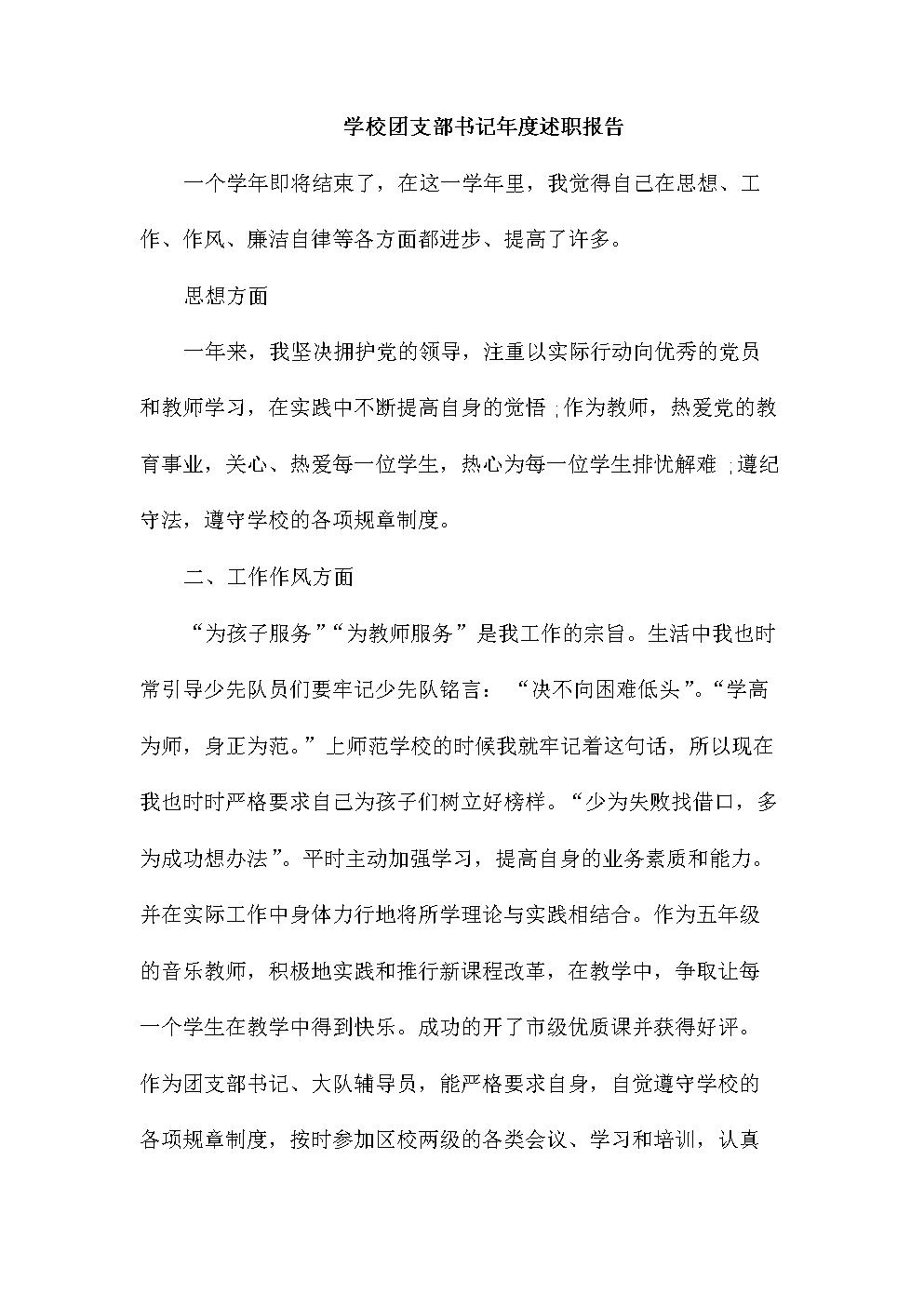 学校团支部书记年度述职报告.docx