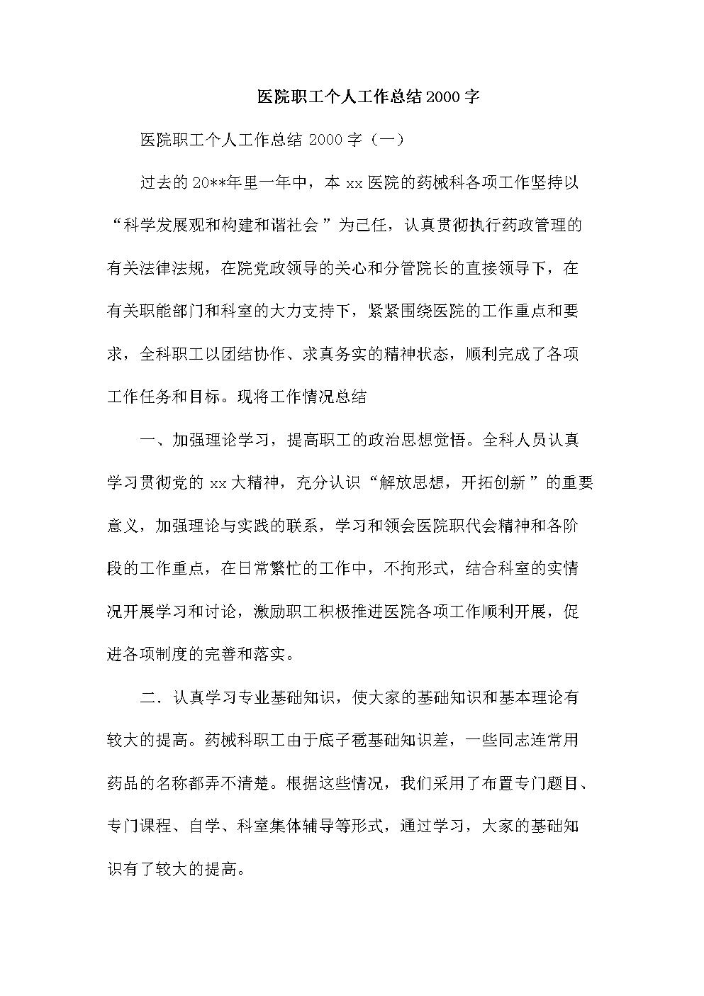 医院职工个人工作总结2000字.docx