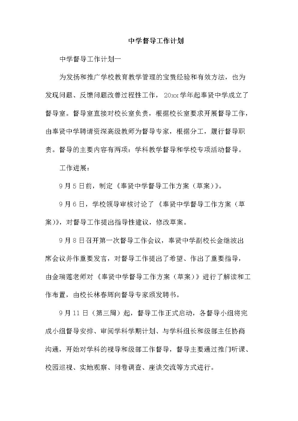 中学督导工作计划.docx