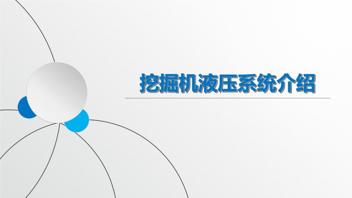 挖机液压系统介绍20191219.pptx