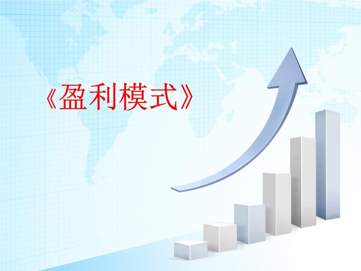 企业盈利模式管理战略.ppt